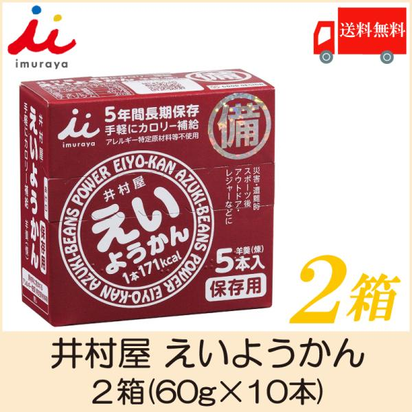 井村屋 えいようかん 2箱(60g×10本) 送料無料 ポイント消化