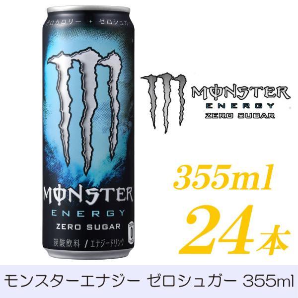 モンスター アブソリュートリーゼロ 355ml×24本 缶