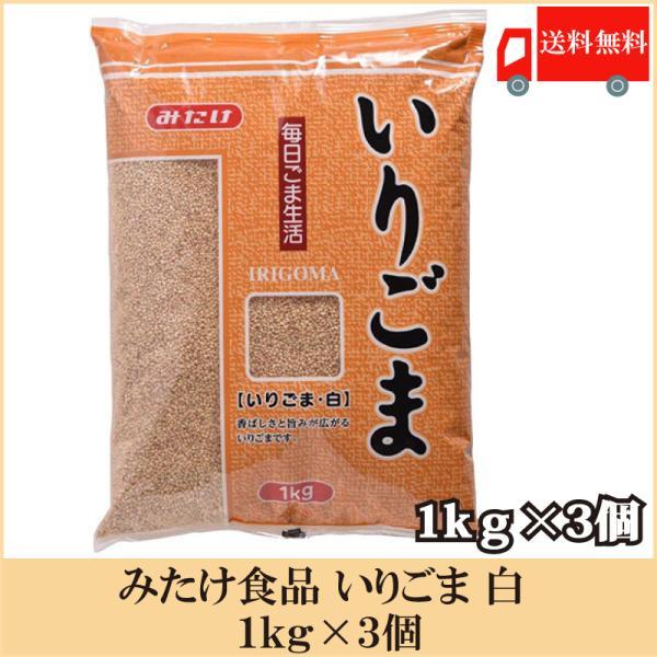 みたけ食品 いりごま 白 1kg×3個 送料無料 ポイント消化