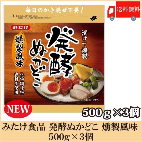みたけ食品 発酵ぬかどこ 燻製風味 500g×3個 送料無料 ポイント消化
