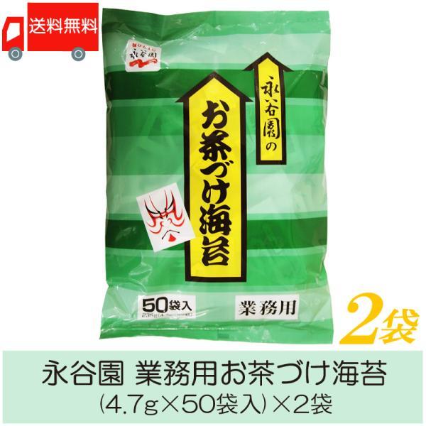 永谷園  お茶づけ海苔 業務用 2袋セット 送料無料