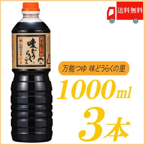万能つゆ 味どうらくの里 東北醤油 1L×3本 送料無料