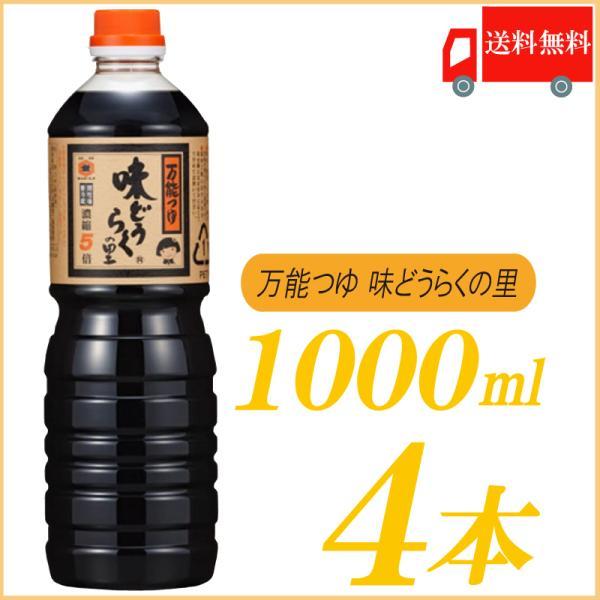 万能つゆ 味どうらくの里 東北醤油 1L×4本 送料無料