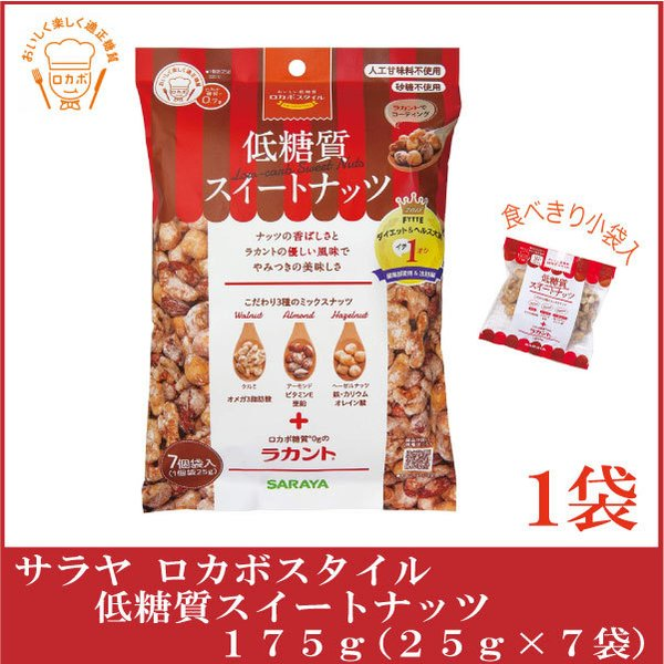 サラヤ ロカボスタイル 低糖質スイートナッツ 175g (25g×7袋)