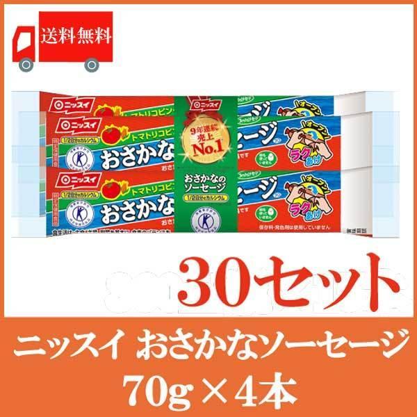 魚肉ソーセージ ニッスイ おさかなソーセージ (70g×4束)×30セット【1箱】 送料無料(ラクあけ 特保 エコクリップ)
