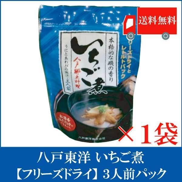八戸東洋 いちご煮【フリーズドライ】パック3人前 1パック 送料無料