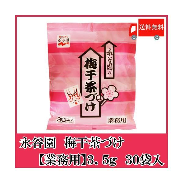 永谷園 お茶漬け 業務用 梅干茶づけ 3.5g×30袋入 送料無料 ポイント消化