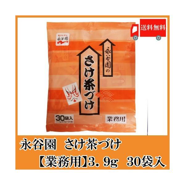 永谷園 お茶漬け 業務用 さけ茶づけ 3.9g×30袋入 送料無料 ポイント消化