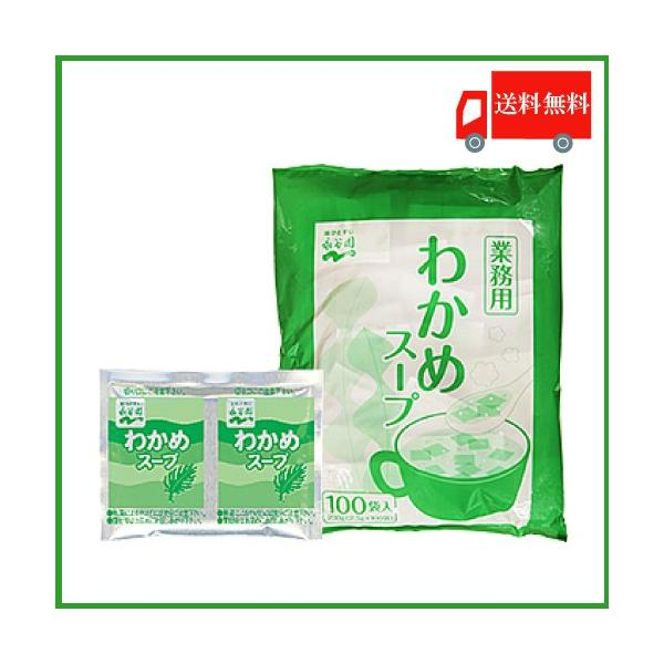 わかめスープ永谷園業務用2.3g×100袋入消化