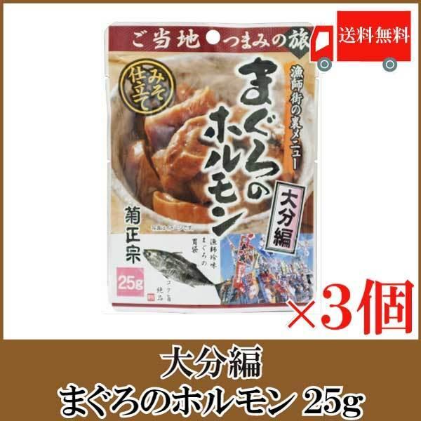 おつまみ 珍味 菊正宗 ご当地つまみの旅 まぐろのホルモン(大分編) 25g×3袋 送料無料
