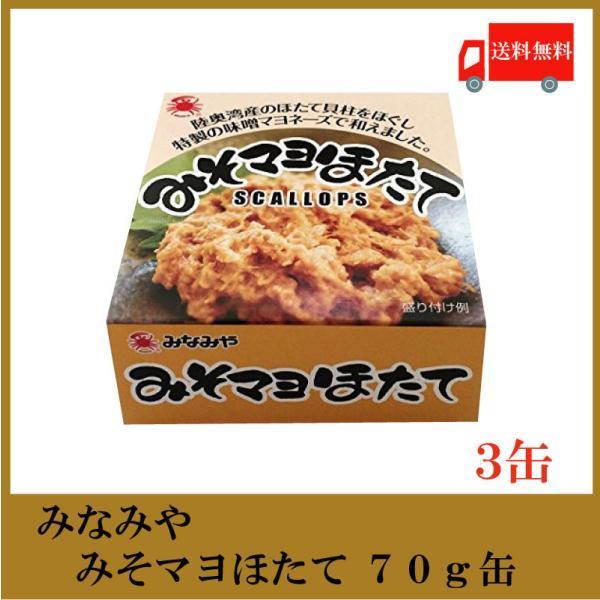 みなみや みそマヨほたて 70g×6缶 国産 帆立 ホタテ 缶詰 送料無料