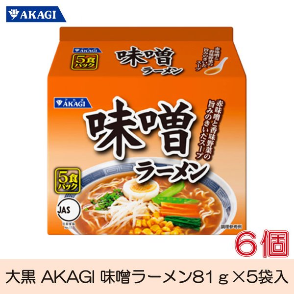 大黒 AKAGI みそラーメン 5食入×1箱 【6袋】