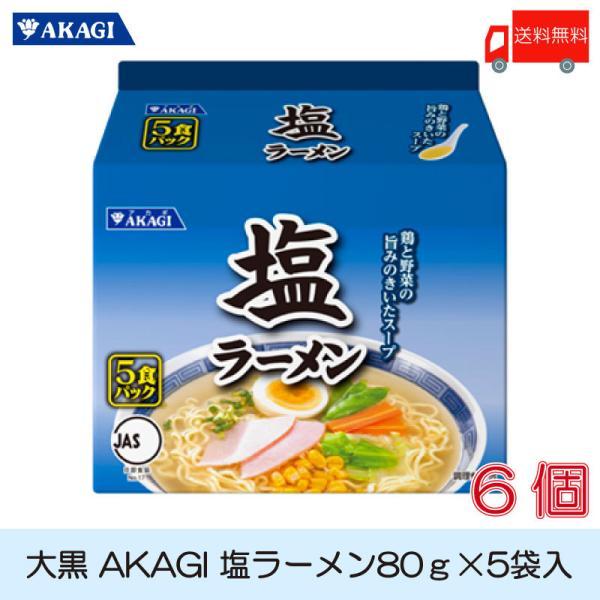 大黒 AKAGI しおラーメン 5食入×1箱 【6袋】 送料無料