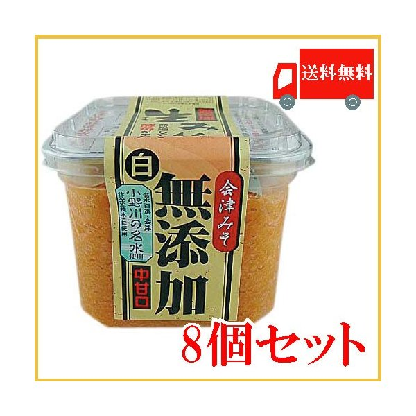 会津天宝 会津みそ 無添加 白味噌 中甘口 650g 8個セット 会津天寳醸造 送料無料 ポイント消化