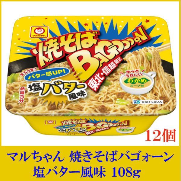 東北 ・信越限定 マルちゃん 焼そばバゴォーン 塩バター風味 108g×1箱【12個】
