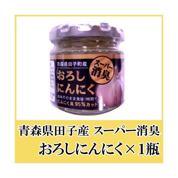 青森産 田子産にんにく スーパー消臭おろしにんにく 70g ポイント消化