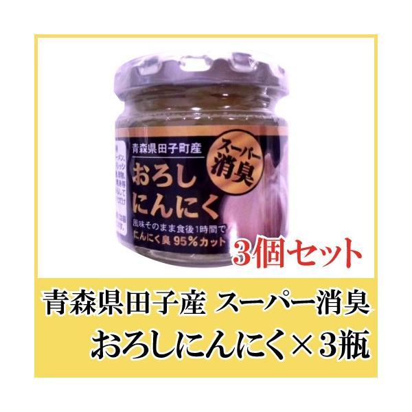 青森産 田子産にんにく スーパー消臭おろしにんにく 70g×3個セット ポイント消化