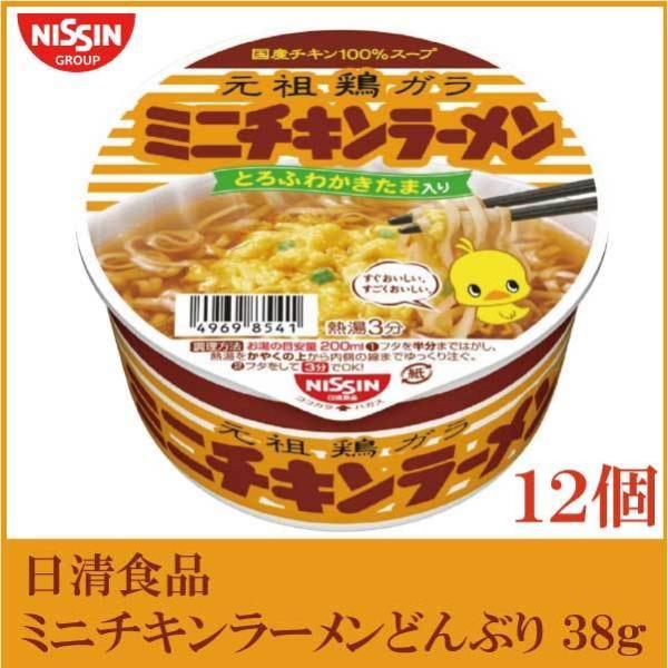 日清食品 ミニチキンラーメン どんぶり 38g×12個