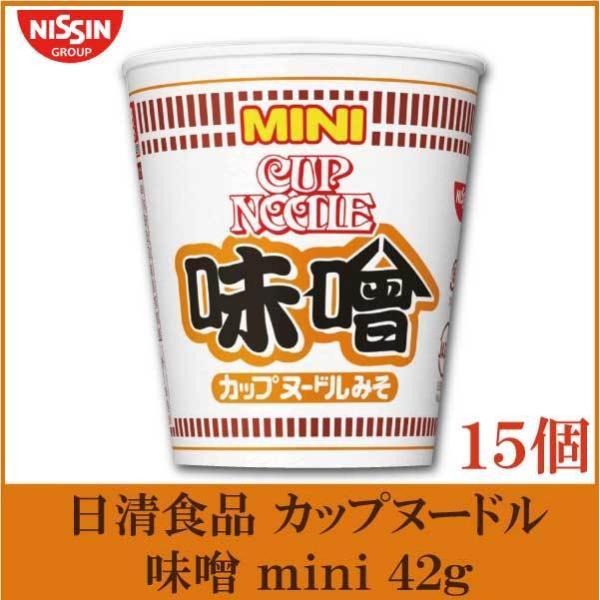 日清食品 カップヌードル 味噌 ミニ 42g×15個