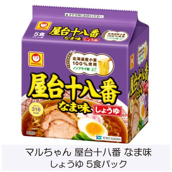 マルちゃん 屋台十八番 なま味しょうゆ 5食パック×6セット ポイント消化