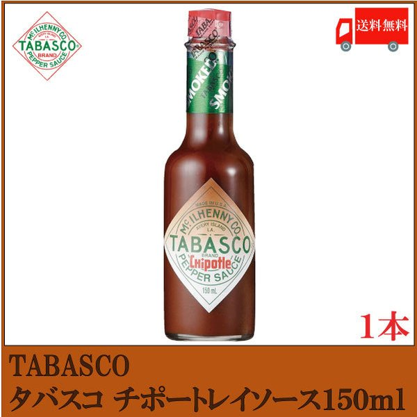 タバスコ チポートレイソース 150ml×1本 送料無料