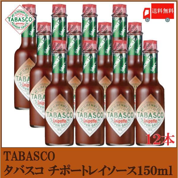 タバスコ チポートレイソース 150ml×12本 送料無料