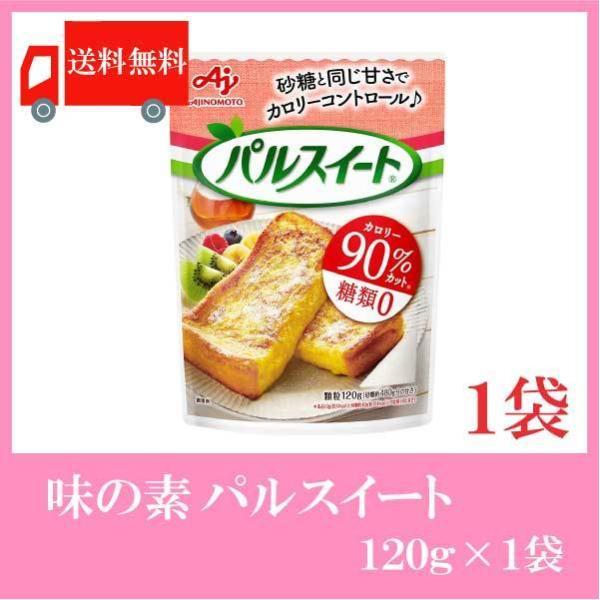 味の素 パルスイート 120g×1袋 送料無料