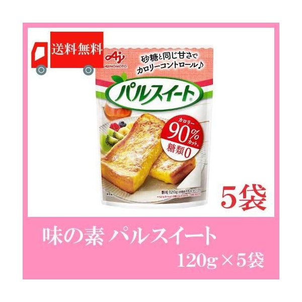 味の素 パルスイート 120g×5袋 送料無料