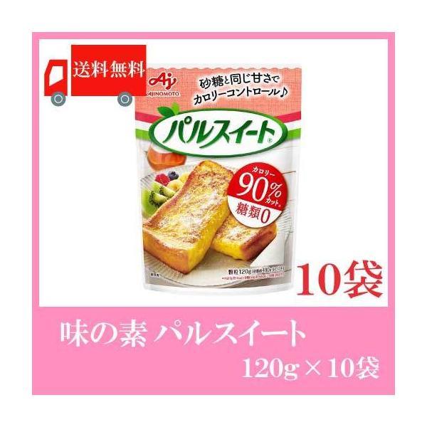 味の素 パルスイート 120g×10袋 送料無料