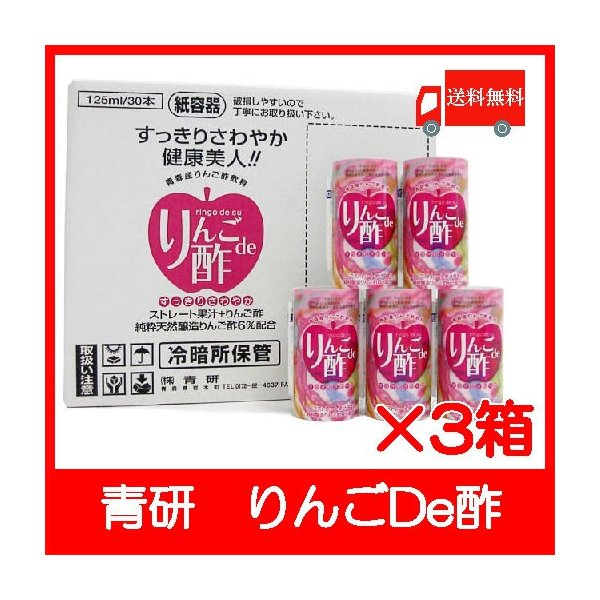 りんご酢 青研 葉とらずりんご りんごDe酢 125ml×90本 3ケース 送料無料