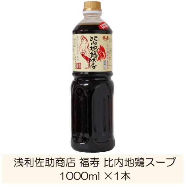 浅利佐助商店 福寿 比内地鶏スープ 1000ml