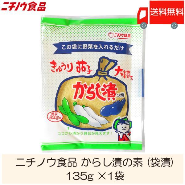 ニチノウ食品 からし漬けの素 (袋漬) 135g 送料無料