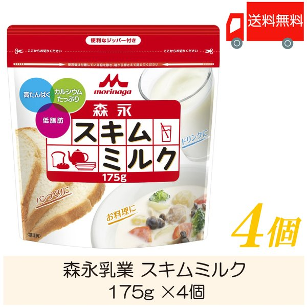 森永乳業 スキムミルク 175g ×4個 送料無料