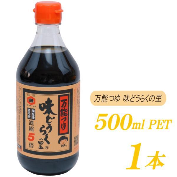万能つゆ 味どうらくの里 東北醤油 500ml PET ×1本