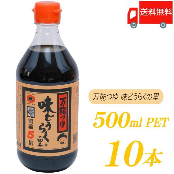 万能つゆ 味どうらくの里 東北醤油 500ml PET ×10本 送料無料