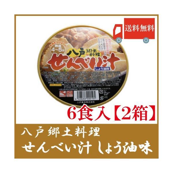 八戸郷土料理 せんべい汁 カップ 「しょう油味」 6食入 2箱(送料無料)「八戸東洋」