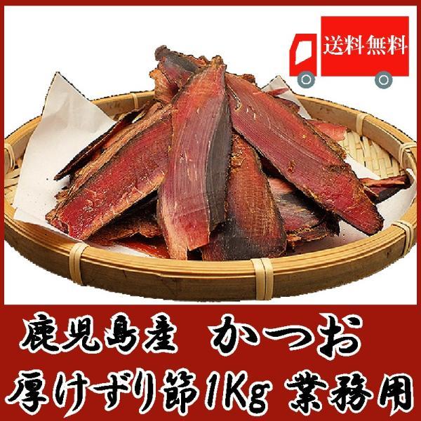 鹿児島産 かつお厚削り 1Kg (業務用) (かつお節)(鰹節)(送料無料)