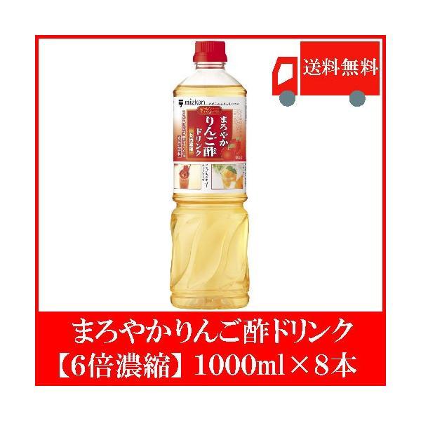 ミツカン ビネグイット まろやかりんご酢 6倍濃縮タイプ 1000ml×8本 送料無料
