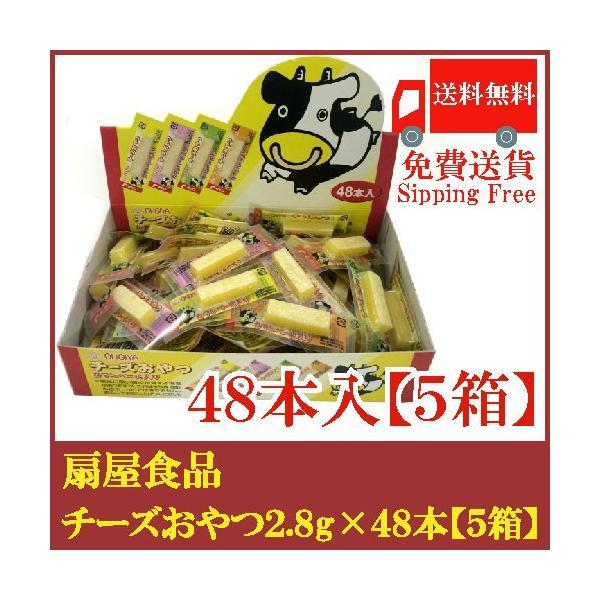 送料無料 扇屋食品 チーズおやつ 2.8g【48本】×5箱