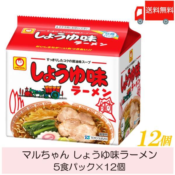 マルちゃん しょうゆ味ラーメン 5食パック×18袋 東北・信越・静岡限定品 送料無料