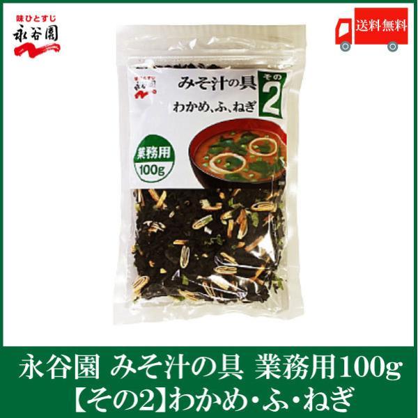 永谷園 業務用 みそ汁の具 その2 (わかめ、ふ、ねぎ) 100g 送料無料