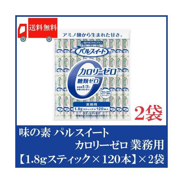 送料無料 味の素 パルスイート カロリーゼロ スティック(1.8g×120本)【業務用】×2袋