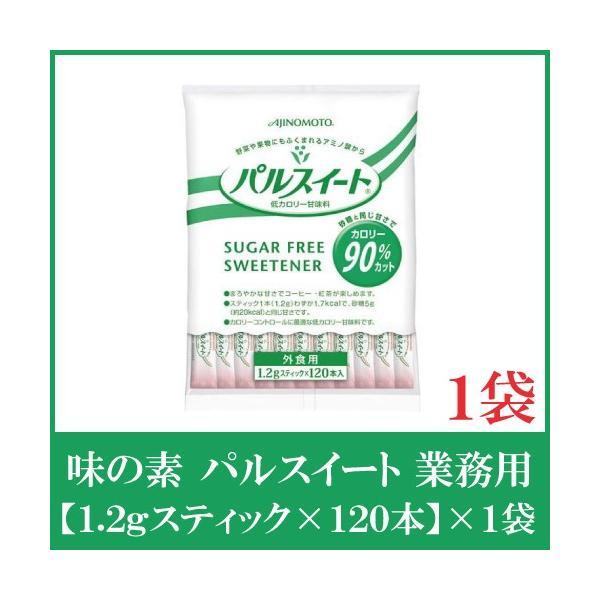 味の素 パルスイート スティック(1.2g×120本)【業務用】×1袋