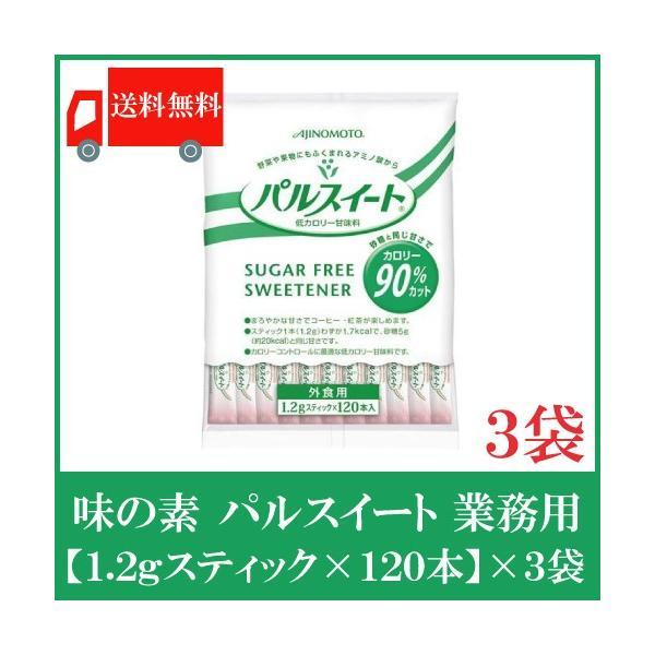 送料無料 味の素 パルスイート スティック(1.2g×120本)【業務用】×3袋