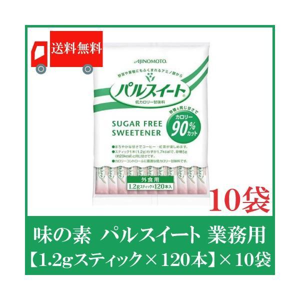 送料無料 味の素 パルスイート スティック(1.2g×120本)【業務用】×10袋
