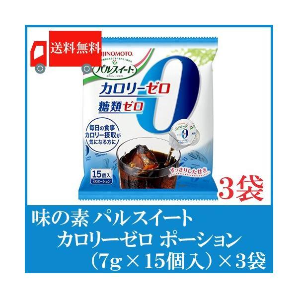 送料無料 味の素 パルスイート カロリーゼロ (液体タイプ) ポーション 15個入×3袋