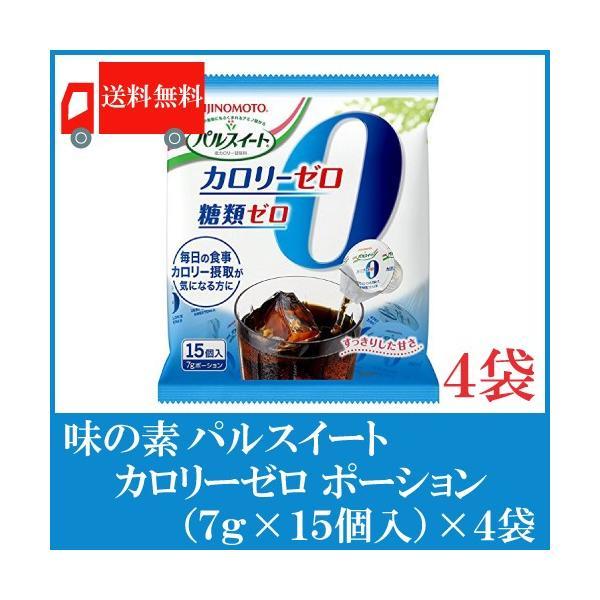 送料無料 味の素 パルスイート カロリーゼロ (液体タイプ) ポーション 15個入×4袋