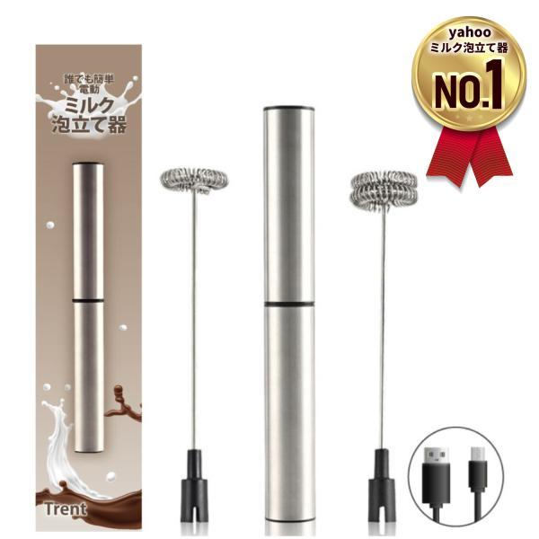 ミルク泡立て器 USB充電 ミルクフォーマー 電動泡立て器 泡立て器 電動 quo-shop