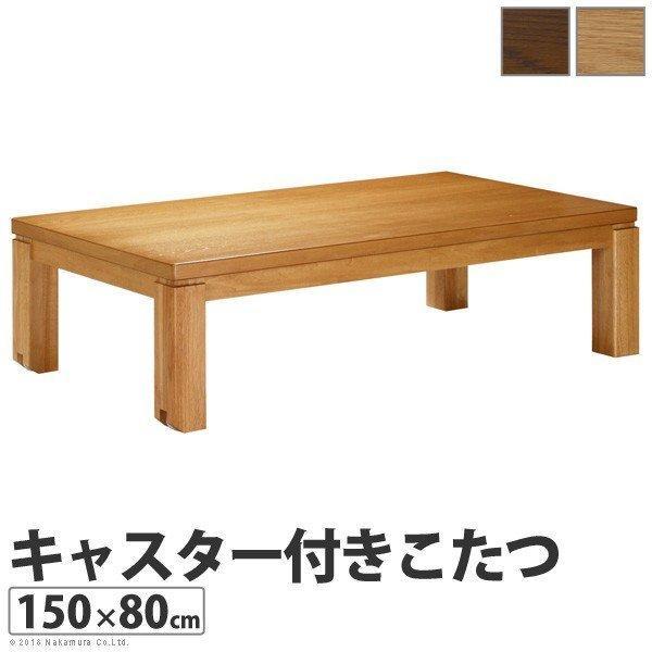 キャスター付き こたつ テーブル トリニティ 150x80cm 長方形 コタツ ローテーブル