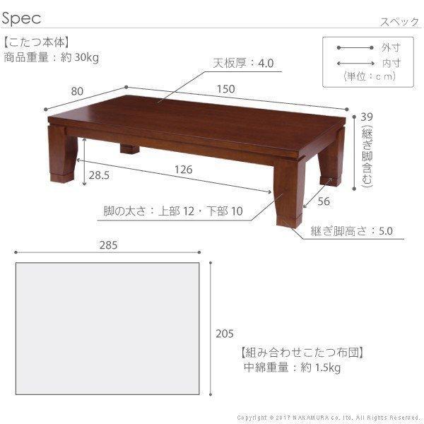 こたつ テーブル モダンリビングこたつ〔ディレット〕 150×80cm+国産北欧柄こたつ布団 2点セット 国産